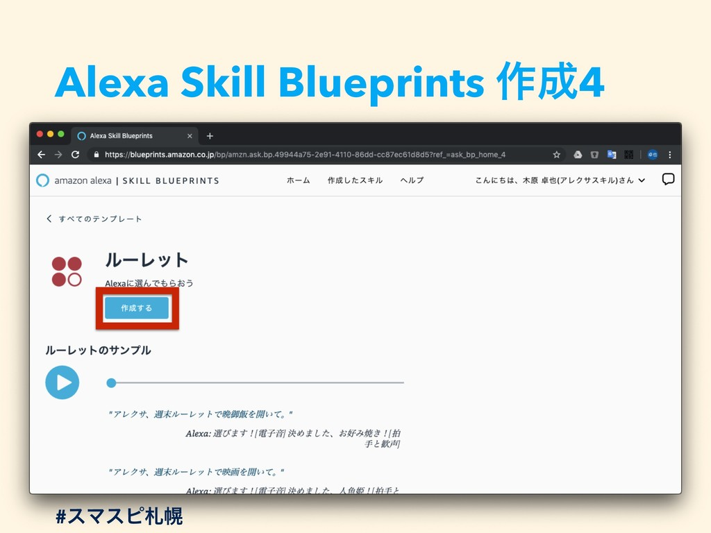 Alexa Skill Blueprints ࡞੒4 #εϚεϐࡳຈ