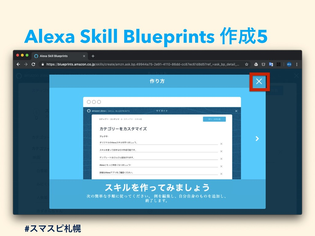Alexa Skill Blueprints ࡞੒5 #εϚεϐࡳຈ