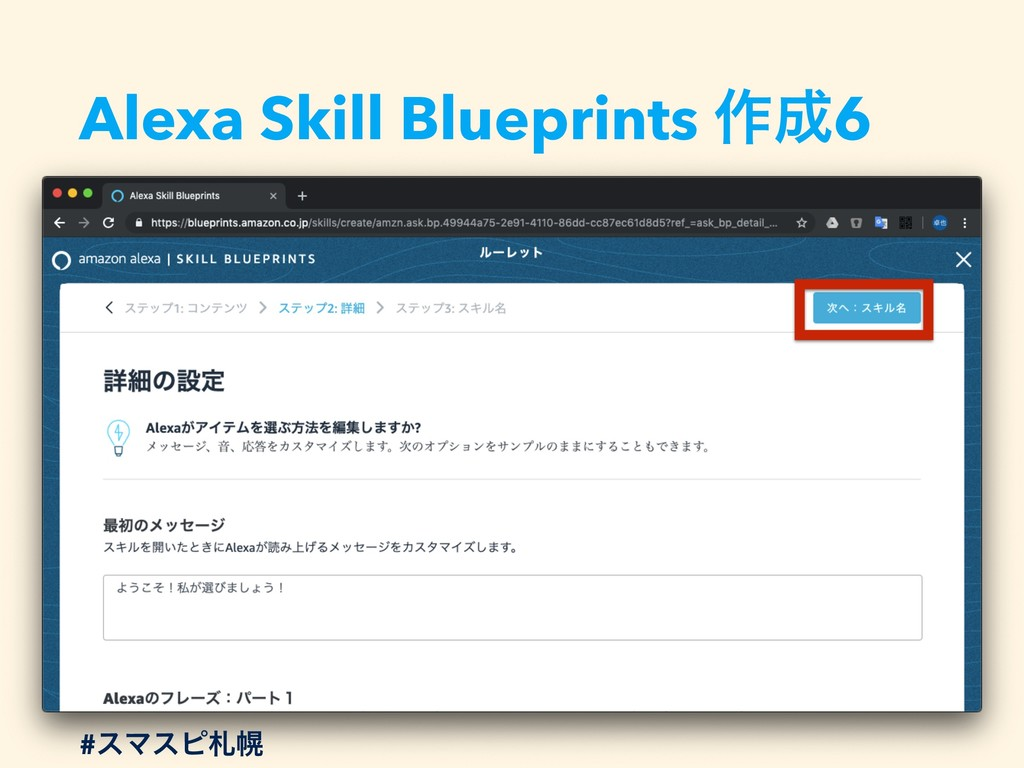 Alexa Skill Blueprints ࡞੒6 #εϚεϐࡳຈ