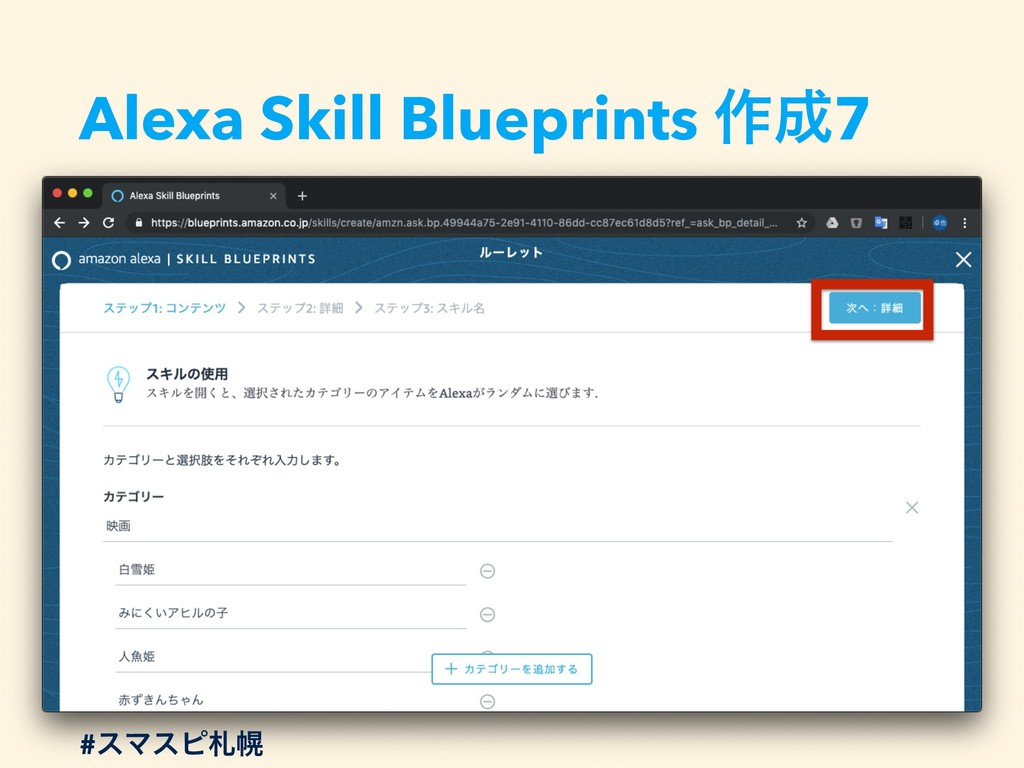Alexa Skill Blueprints ࡞੒7 #εϚεϐࡳຈ