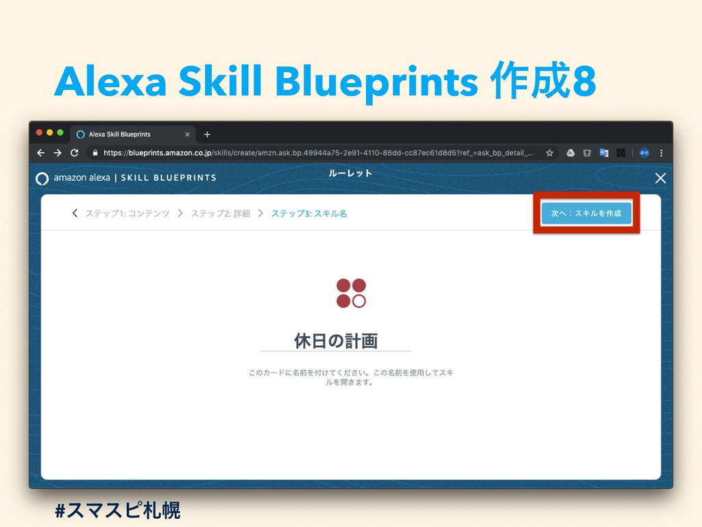Alexa Skill Blueprints ࡞੒8 #εϚεϐࡳຈ