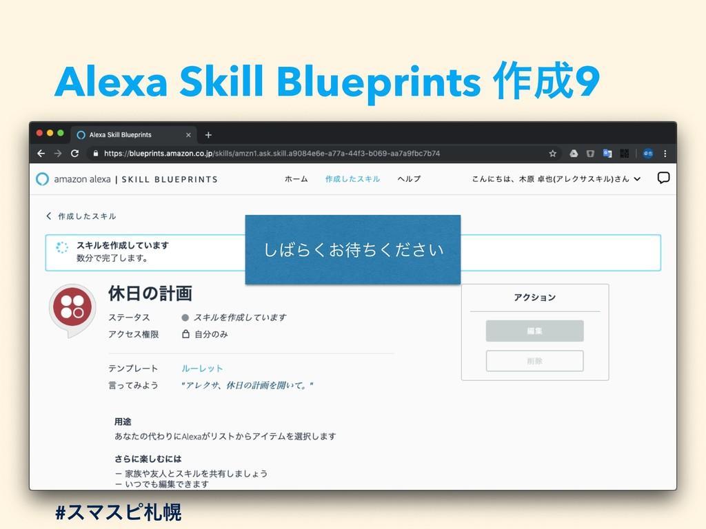 Alexa Skill Blueprints ࡞9 #εϚεϐຈ ͠Β͓͍ͪͩ͘͘͞