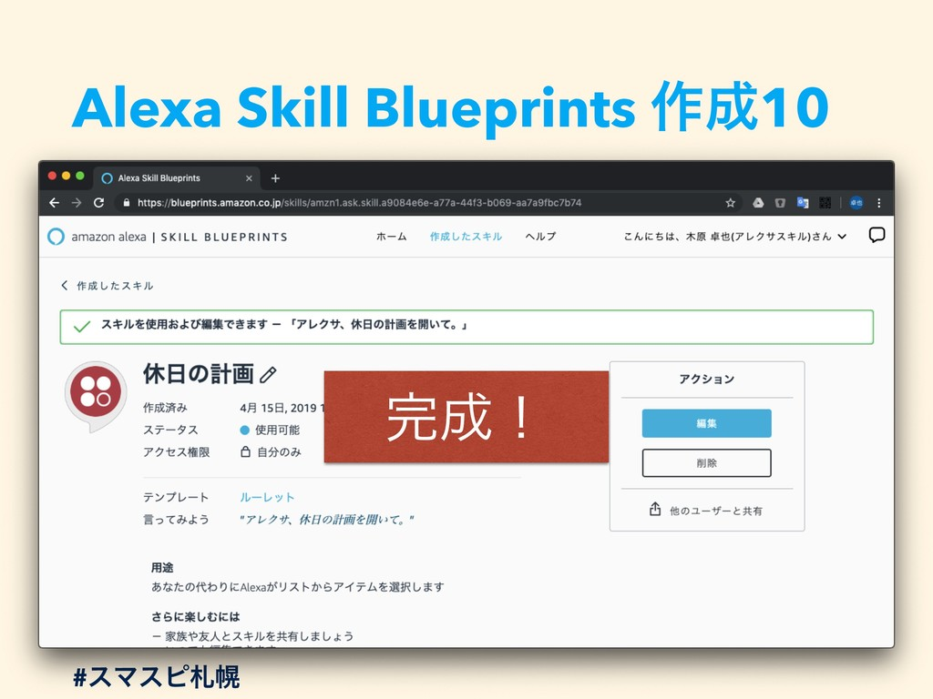 Alexa Skill Blueprints ࡞੒10 #εϚεϐࡳຈ ׬੒ʂ