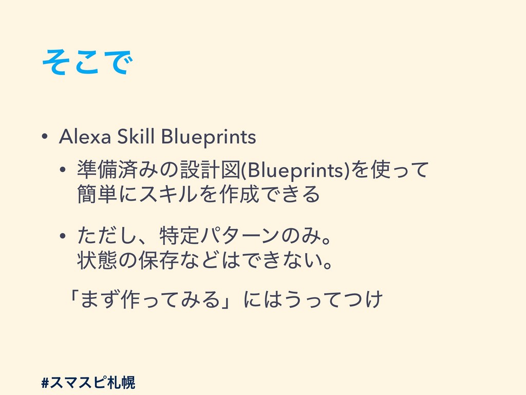 ͦ͜Ͱ • Alexa Skill Blueprints • ४උࡁΈͷઃܭਤ(Bluepri...