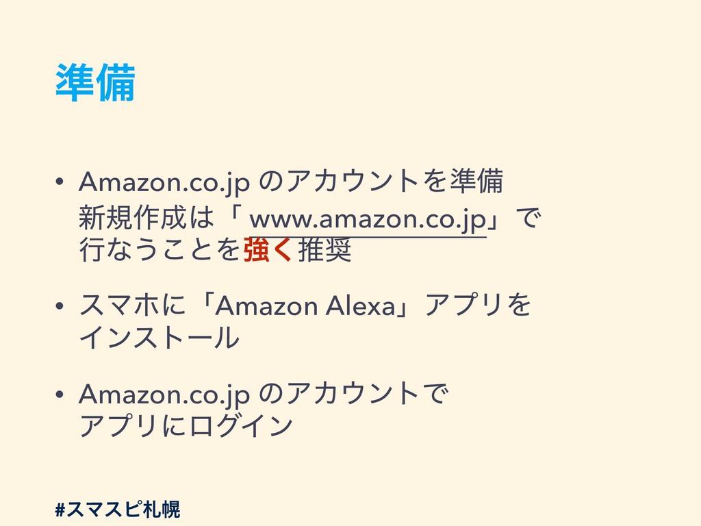 ४උ • Amazon.co.jp ͷΞΧϯτΛ४උ ৽ن࡞ʮ www.amazon....
