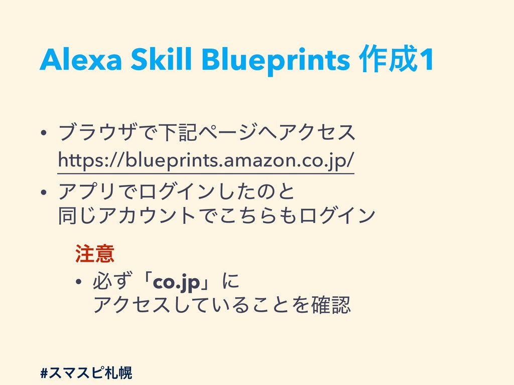 Alexa Skill Blueprints ࡞1 • ϒϥβͰԼهϖʔδΞΫηε h...