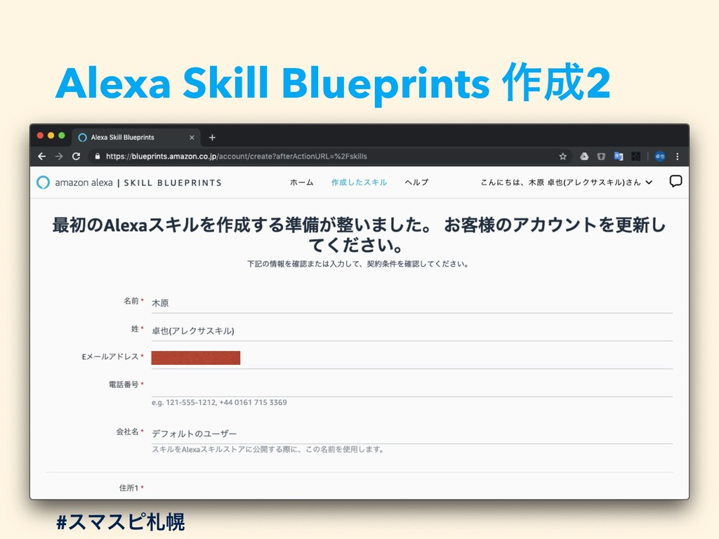 Alexa Skill Blueprints ࡞੒2 #εϚεϐࡳຈ