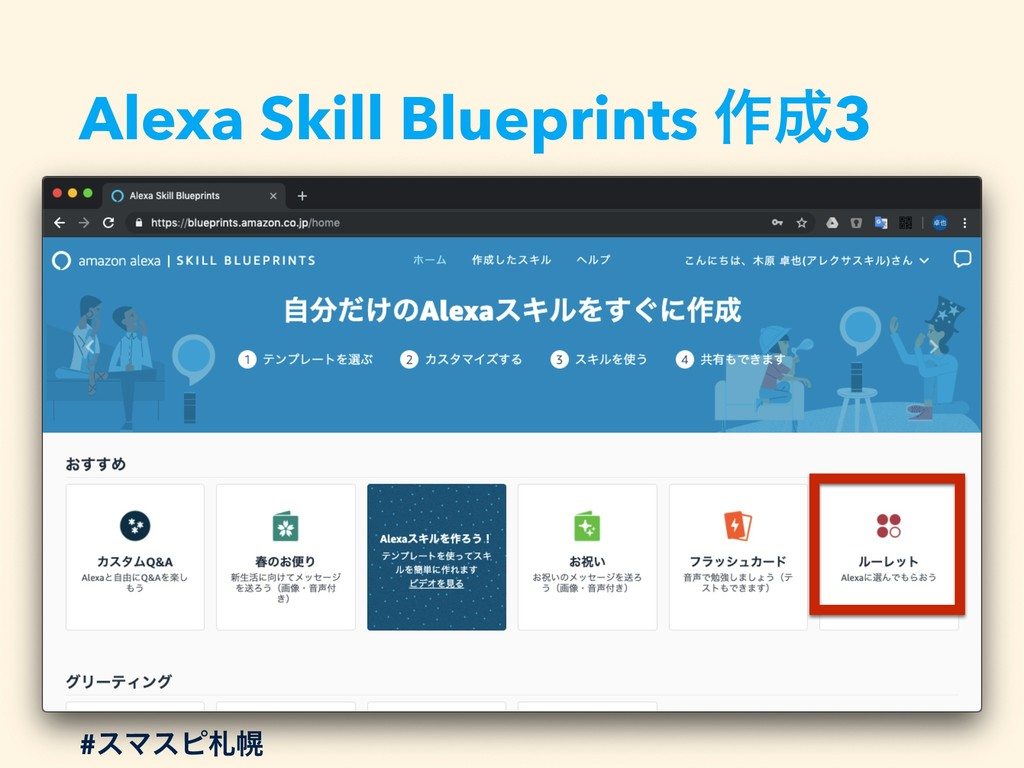 Alexa Skill Blueprints ࡞੒3 #εϚεϐࡳຈ