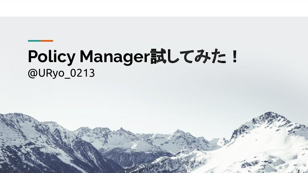 機密 <会社名> 専用 バージョン 1.0 Policy Manager試してみた! @URy...