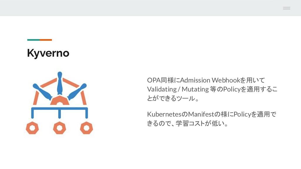 Kyverno OPA同様にAdmission Webhookを用いて Validating ...