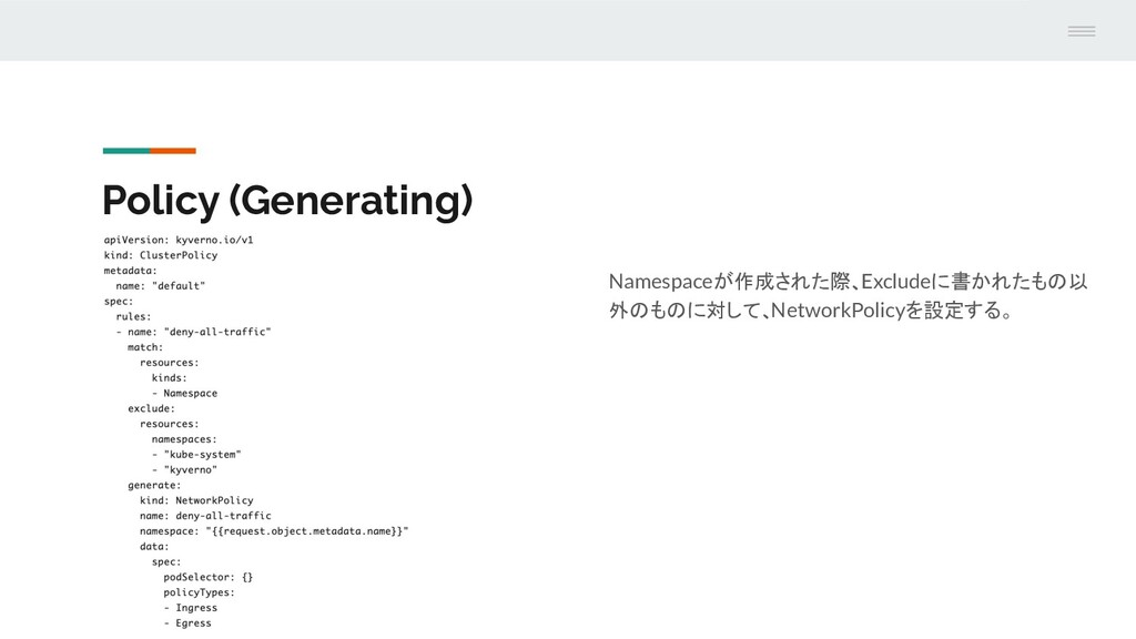 Policy (Generating) Namespaceが作成された際、Excludeに書か...