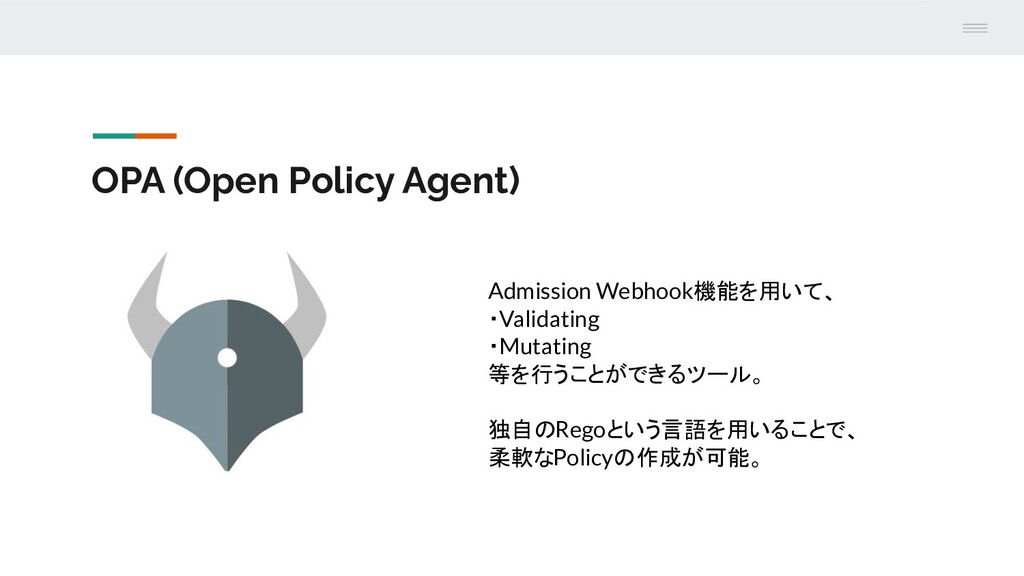 OPA (Open Policy Agent) Admission Webhook機能を用いて...