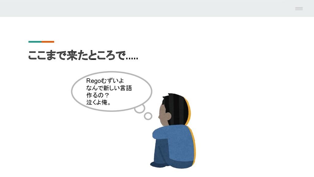 ここまで来たところで..... Regoむずいよ なんで新しい言語 作るの? 泣くよ俺。