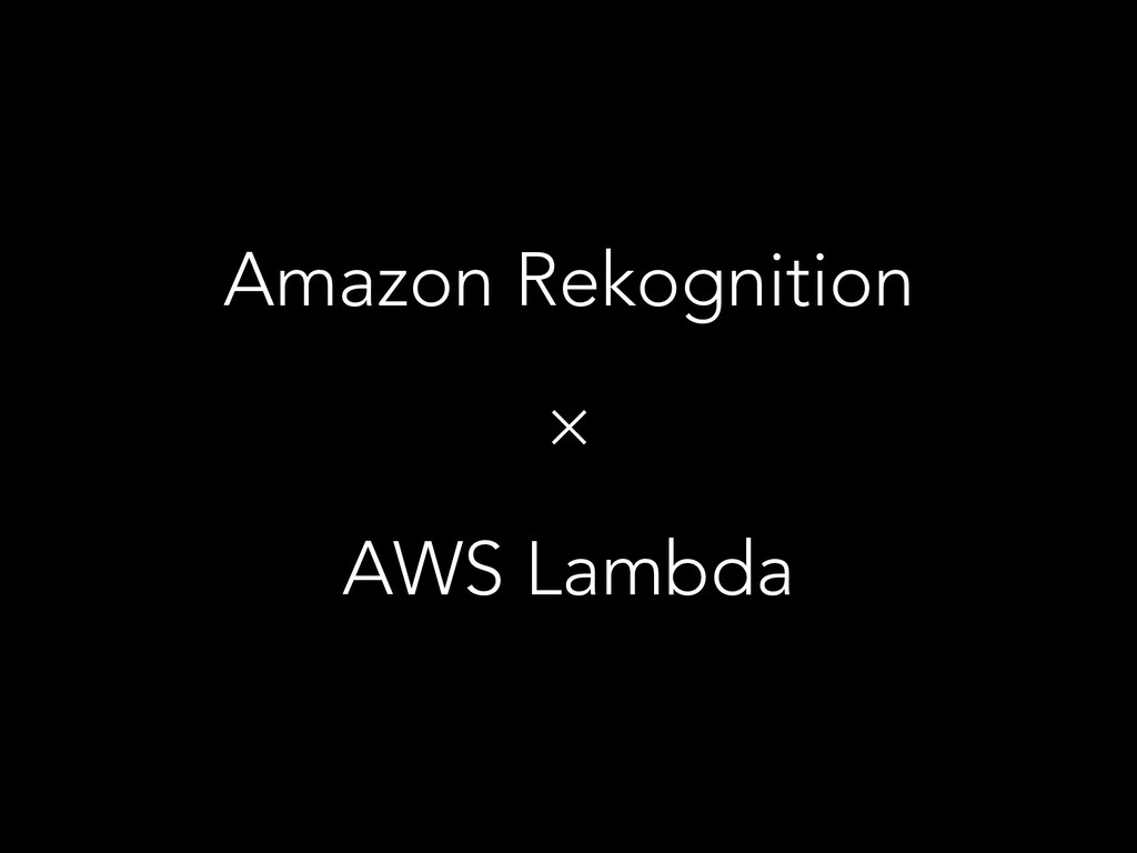 Amazon Rekognition × AWS Lambda