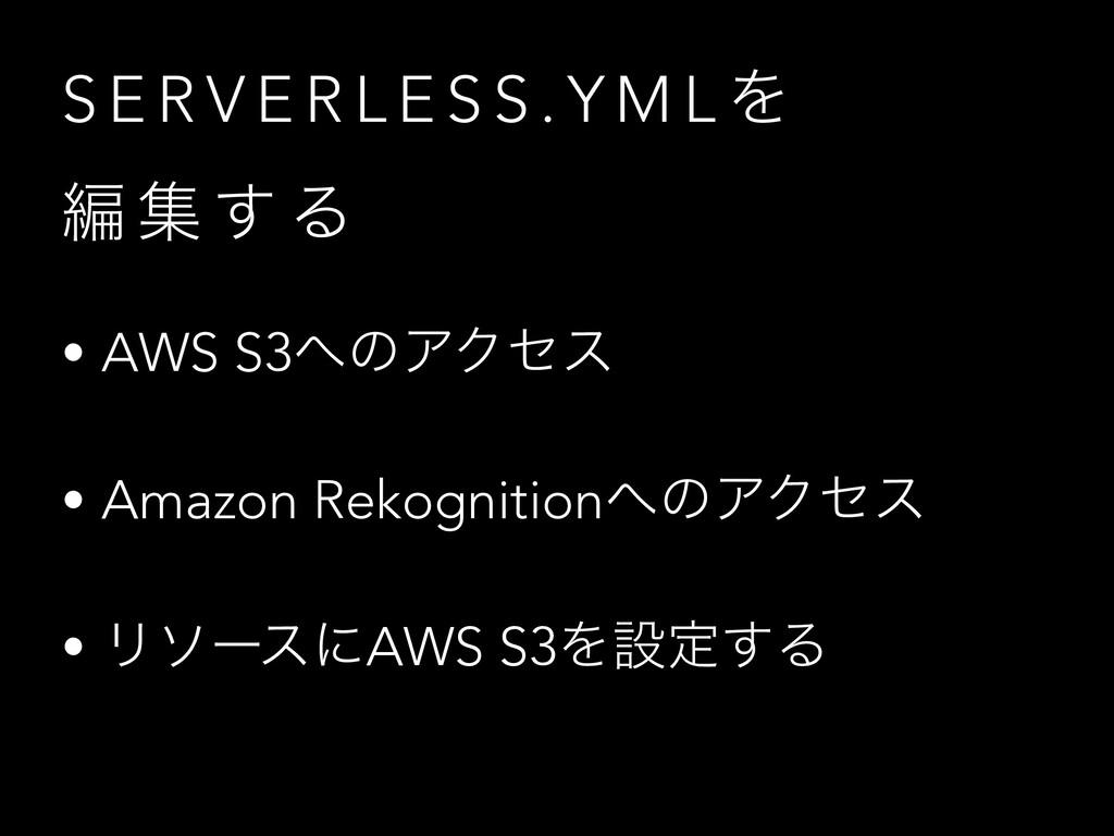 S E R V E R L E S S . Y M L Λ ฤ ू ͢ Δ • AWS S3...