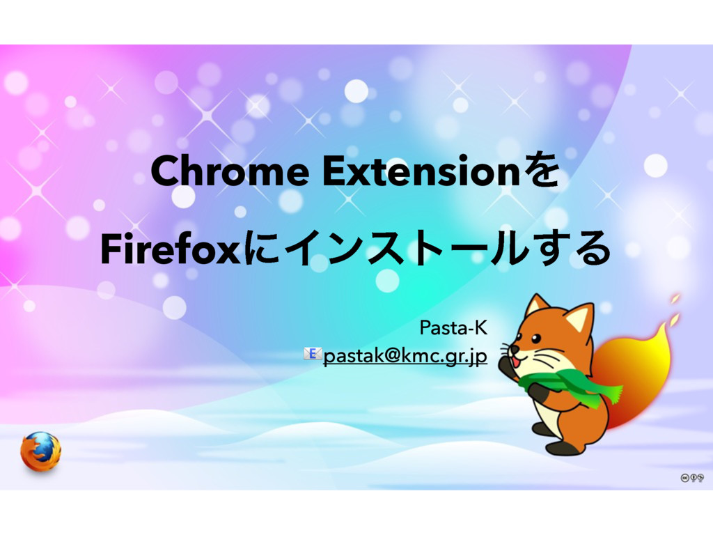 Chrome ExtensionΛ FirefoxʹΠϯετʔϧ͢Δ Pasta-K past...