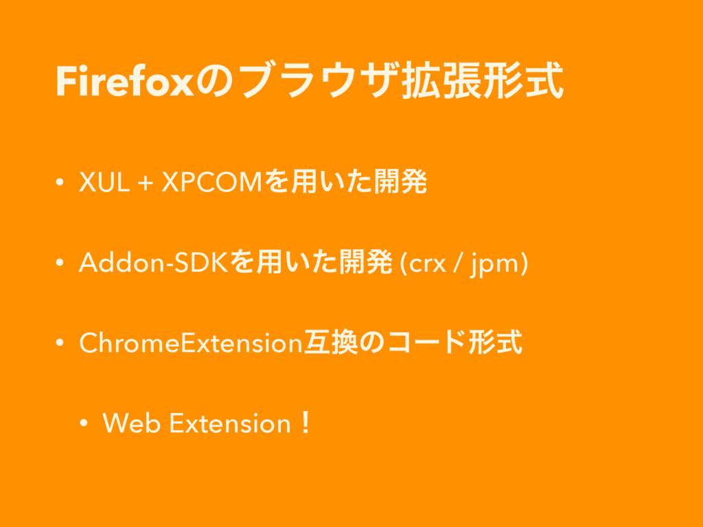 Firefoxͷϒϥβ֦ுܗࣜ • XUL + XPCOMΛ༻͍ͨ։ൃ • Addon-SD...