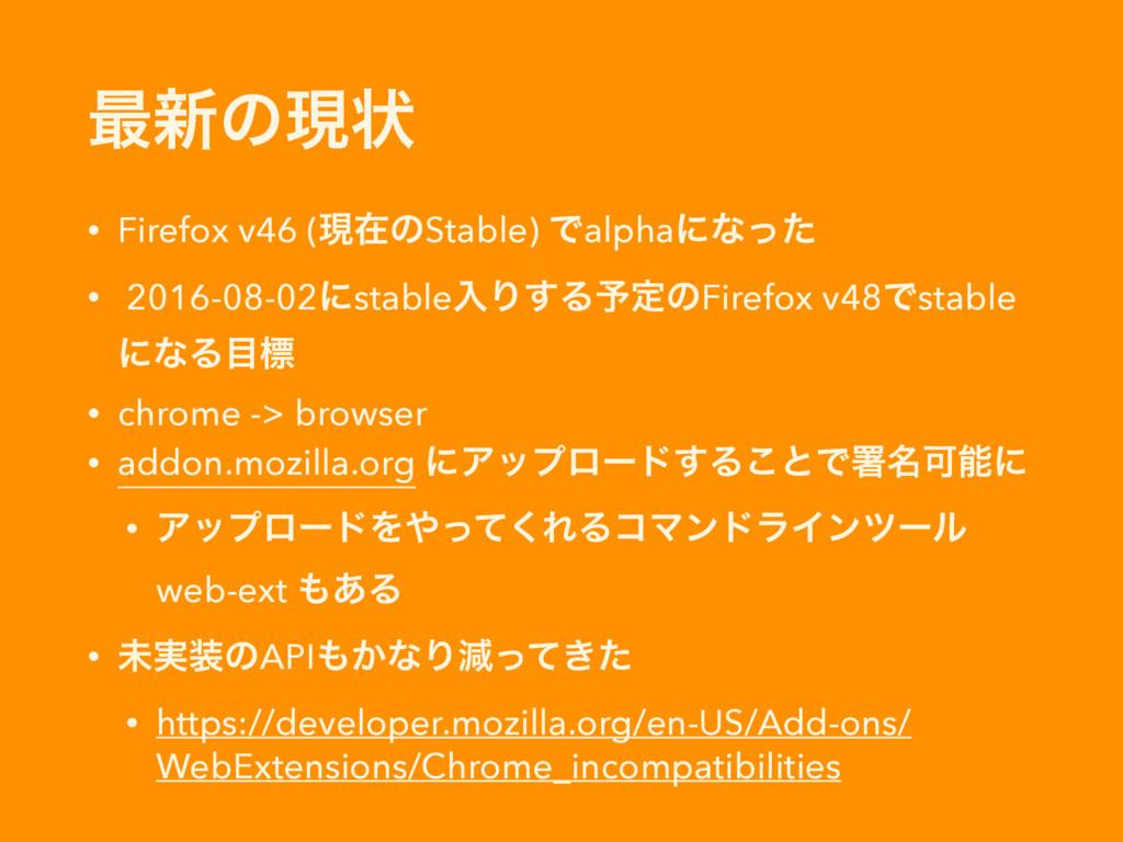 ࠷৽ͷݱঢ় • Firefox v46 (ݱࡏͷStable) Ͱalphaʹͳͬͨ • 20...