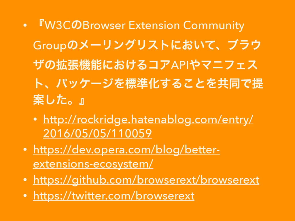 • ʰW3CͷBrowser Extension Community GroupͷϝʔϦϯάϦ...