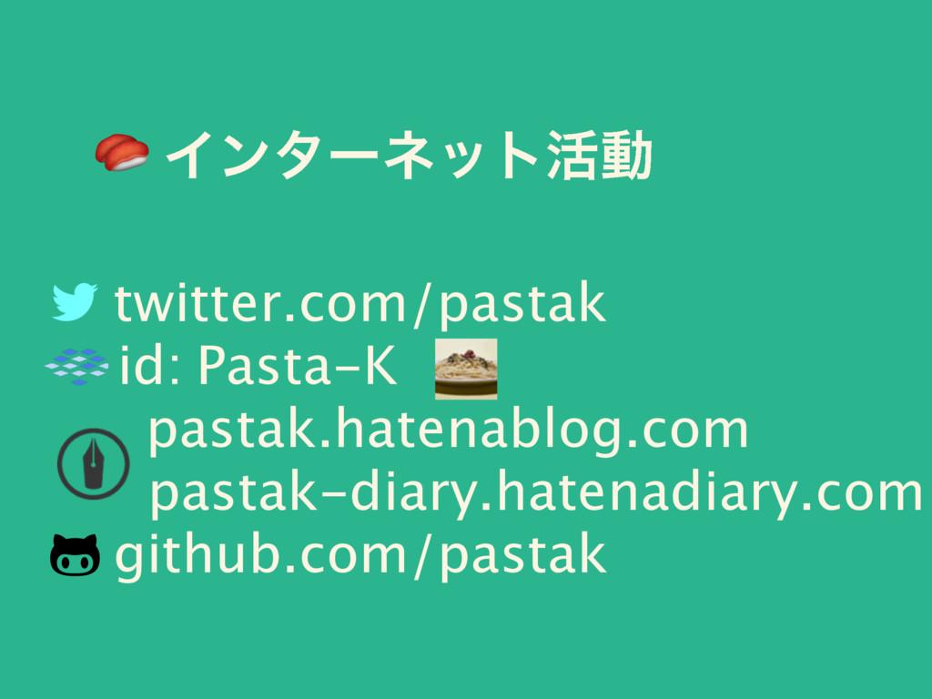 Πϯλʔωοτ׆ಈ twitter.com/pastak id: Pasta-K pasta...
