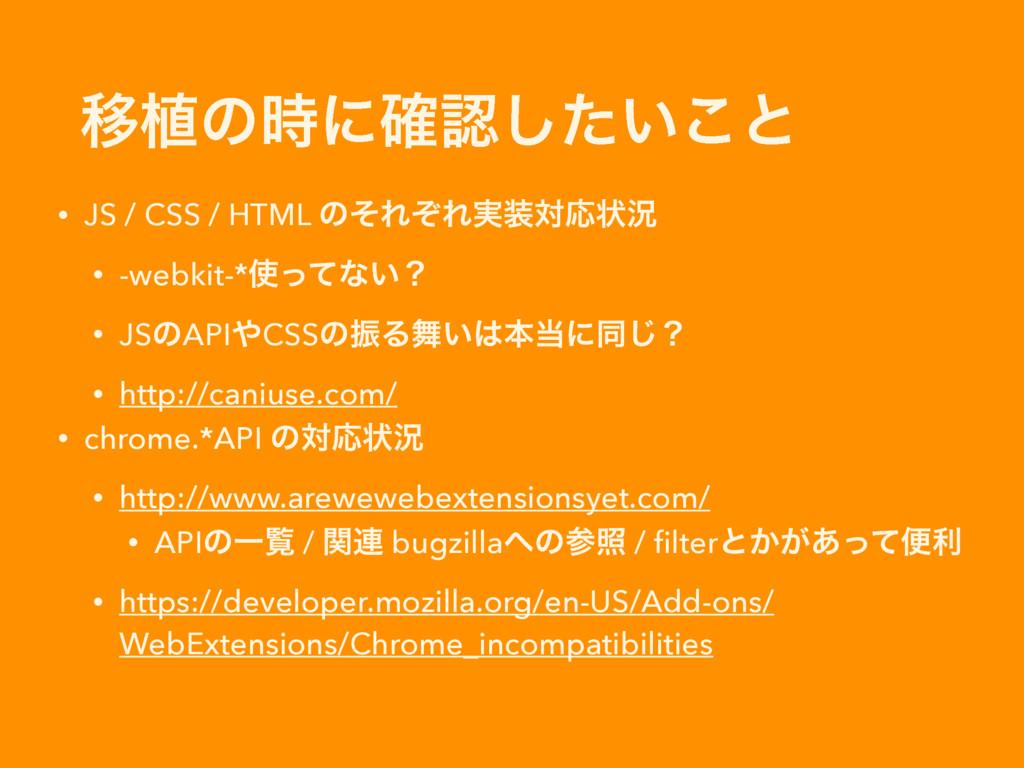 Ҡ২ͷʹ͍֬ͨ͜͠ͱ • JS / CSS / HTML ͷͦΕͧΕ࣮ରԠঢ়گ • -w...