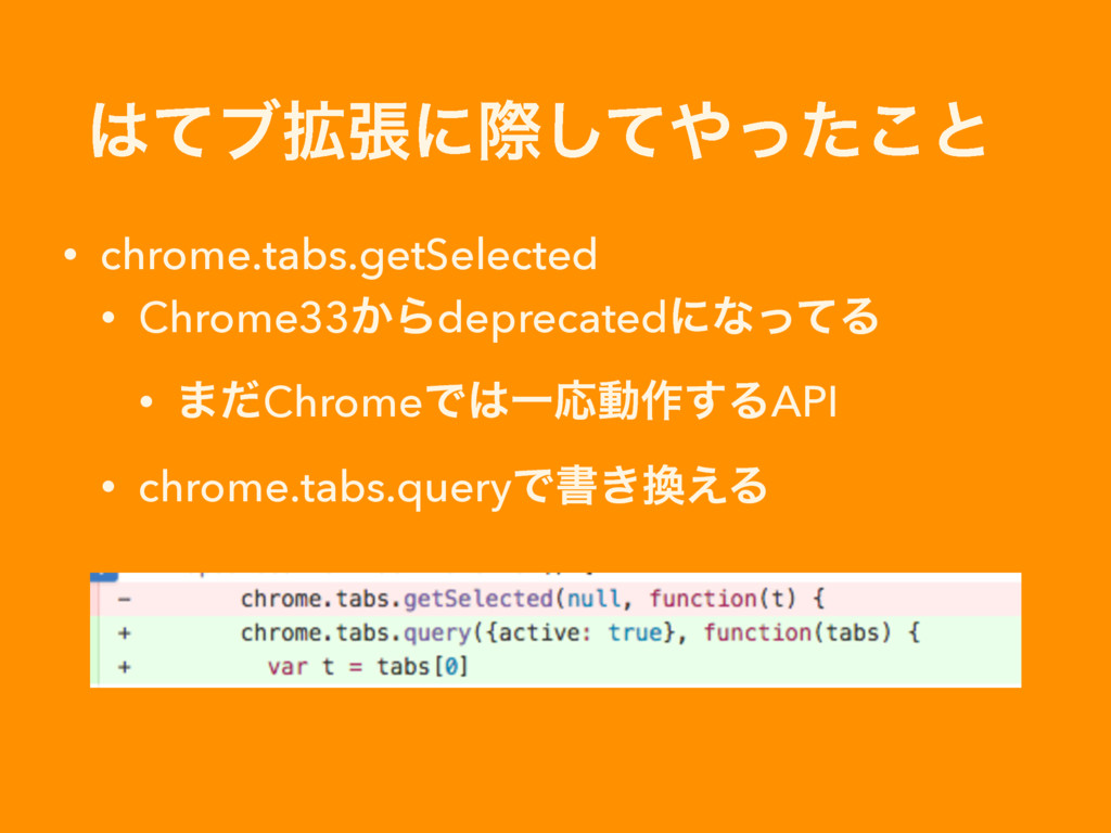 ͸ͯϒ֦ுʹࡍͯ͠΍ͬͨ͜ͱ • chrome.tabs.getSelected • Chro...