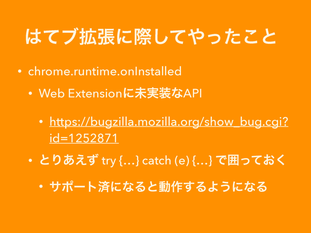 ͸ͯϒ֦ுʹࡍͯ͠΍ͬͨ͜ͱ • chrome.runtime.onInstalled • W...