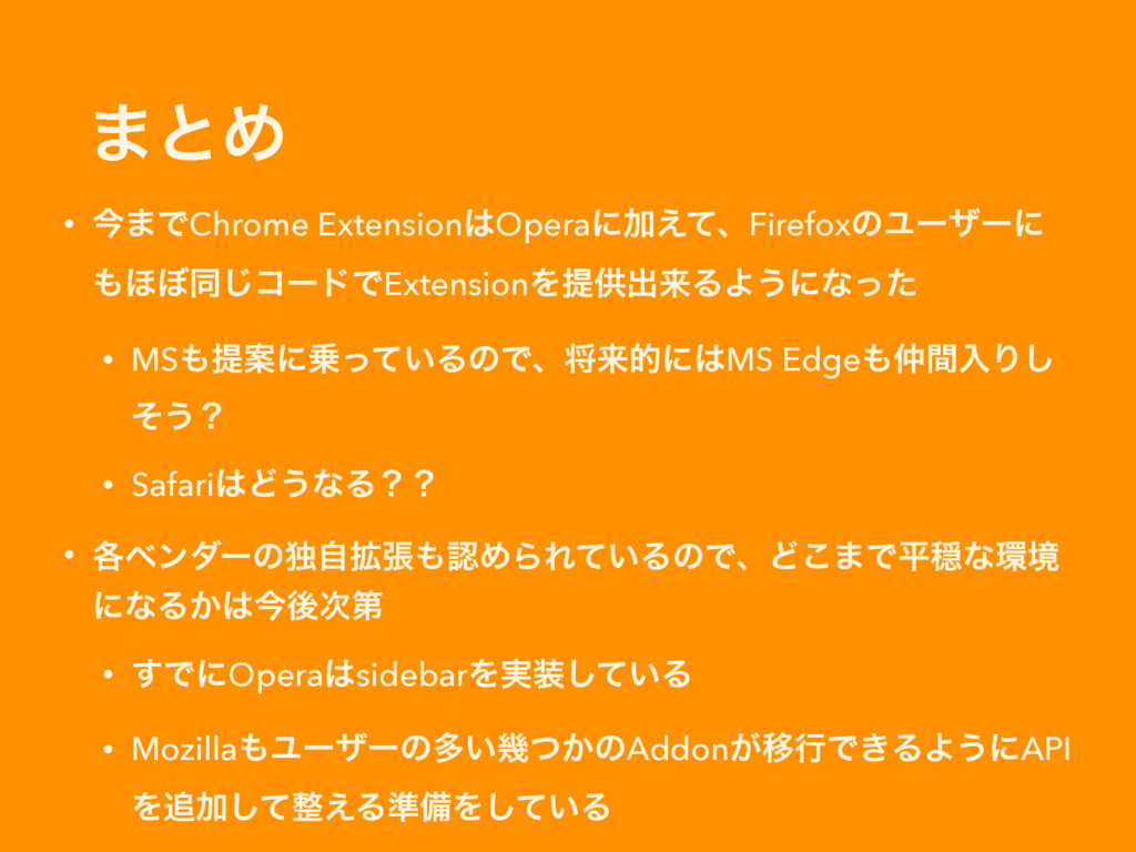 ·ͱΊ • ࠓ·ͰChrome Extension͸OperaʹՃ͑ͯɺFirefoxͷϢʔβ...