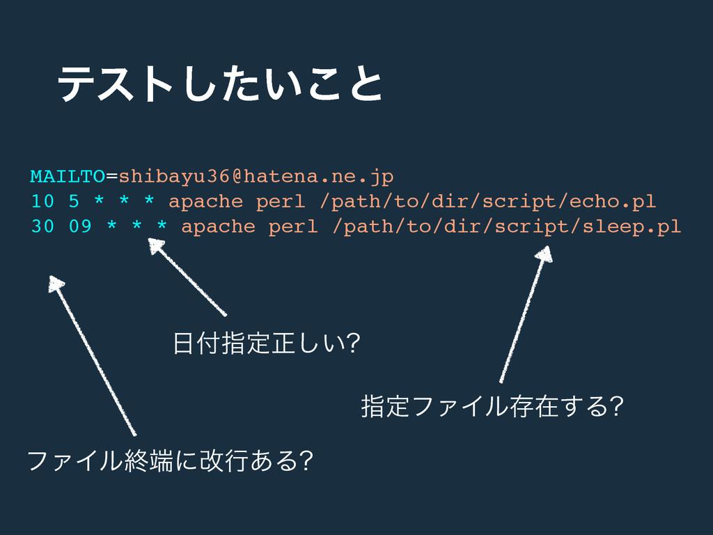 ςετ͍ͨ͜͠ͱ MAILTO=shibayu36@hatena.ne.jp! 10 5 * ...