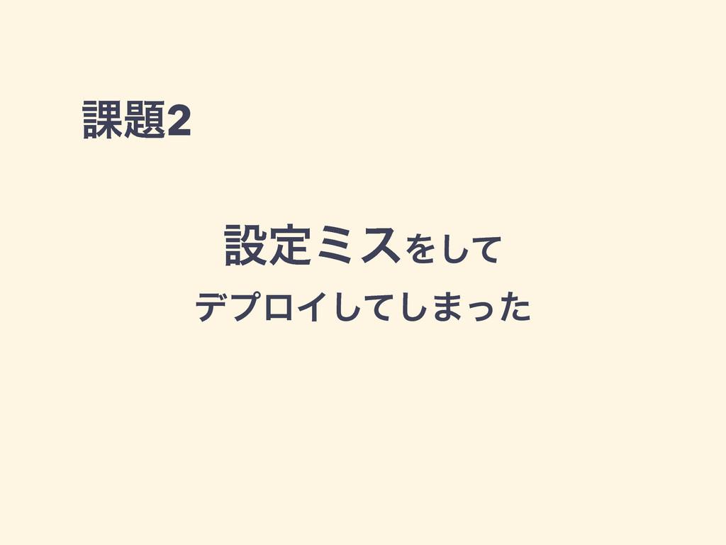 ՝2 ઃఆϛεΛͯ͠ σϓϩΠͯ͠͠·ͬͨ