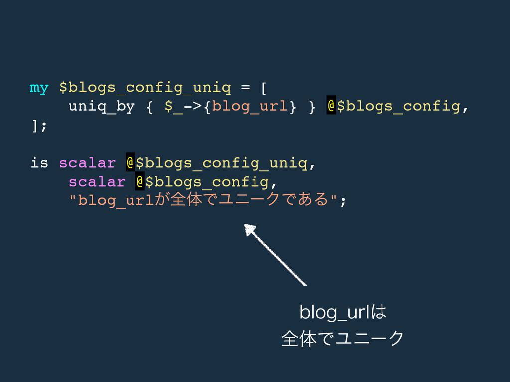 CMPH@VSM શମͰϢχʔΫ my $blogs_config_uniq = [! u...