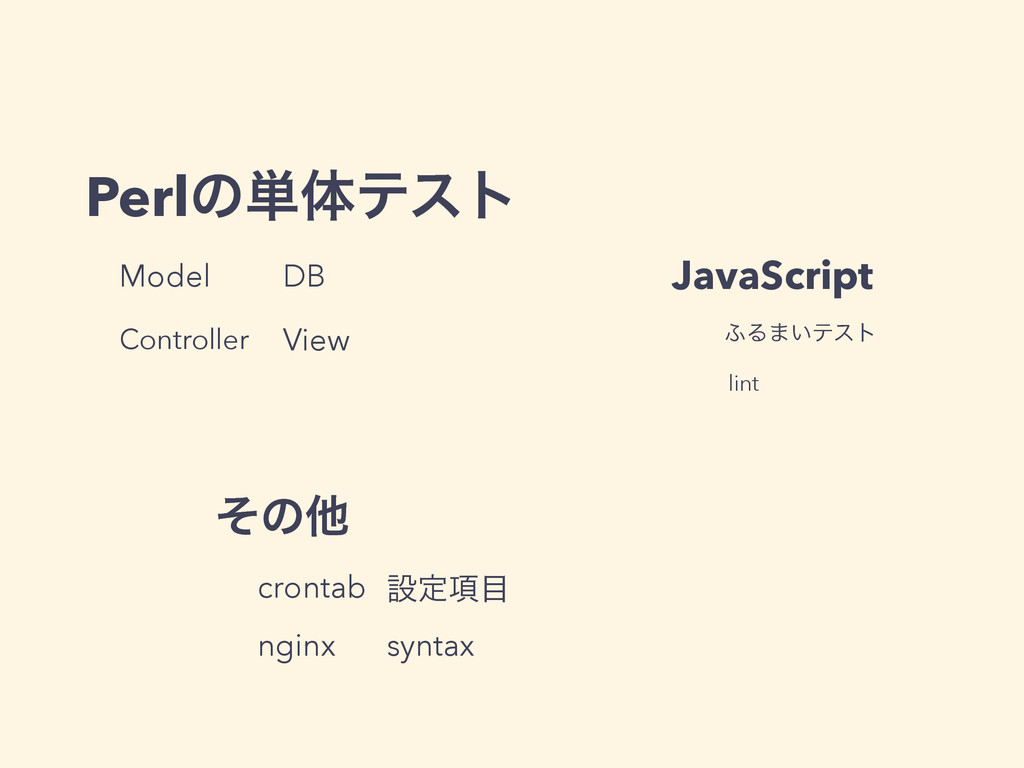 Perlͷ୯ମςετ ;Δ·͍ςετ Model DB Controller View Jav...