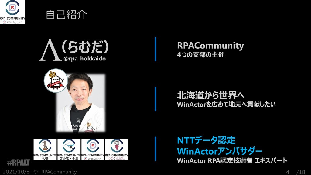 /18 #RPALT 自己紹介 2021/10/8 © RPACommunity 4 北海道か...