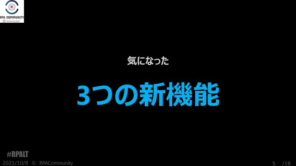 /18 #RPALT 2021/10/8 © RPACommunity 5 気になった 3つの...