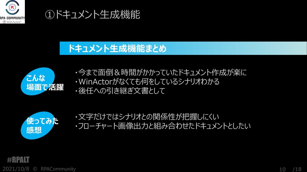 /18 #RPALT 2021/10/8 © RPACommunity 10 ドキュメント生成...