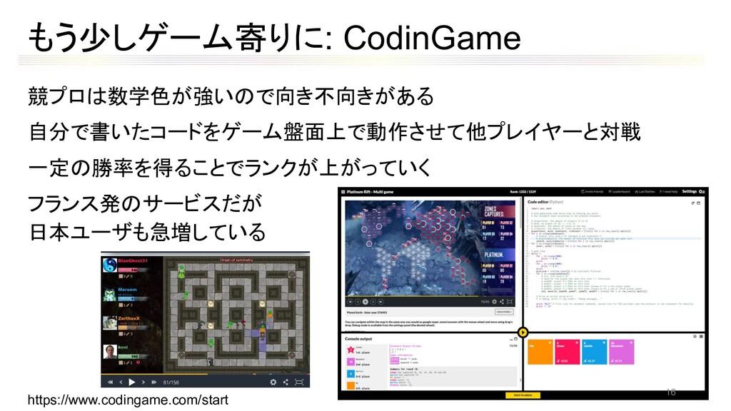 もう少しゲーム寄りに: CodinGame https://www.codingame.com...