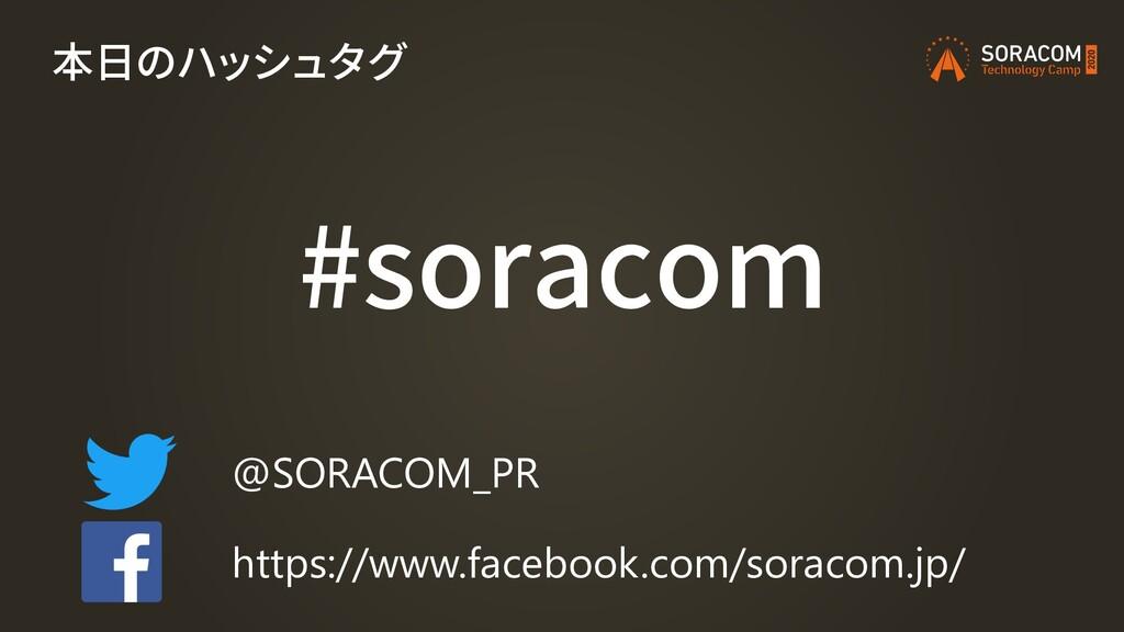 本日のハッシュタグ #soracom @SORACOM_PR https://www.face...