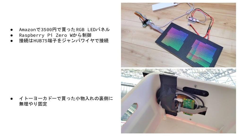 ● Amazonで3500円で買ったRGB LEDパネル ● Raspberry Pi Zer...