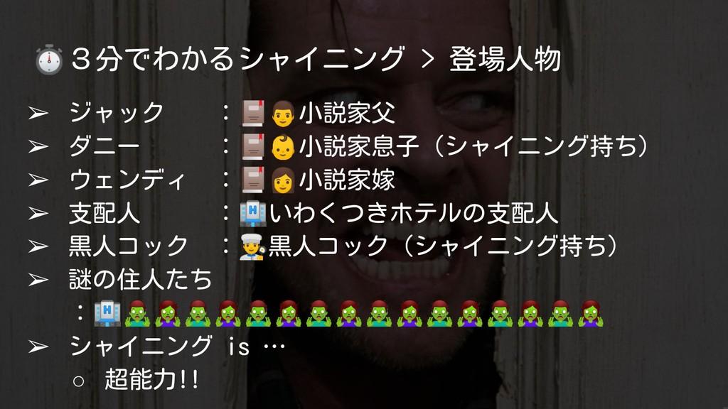 ⏱3分でわかるシャイニング > 登場人物 ➢ ジャック :小説家父 ➢ ダニー :小説家息子(...