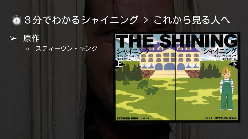 ⏱3分でわかるシャイニング > これから見る人へ ➢ 原作 ○ スティーヴン・キング