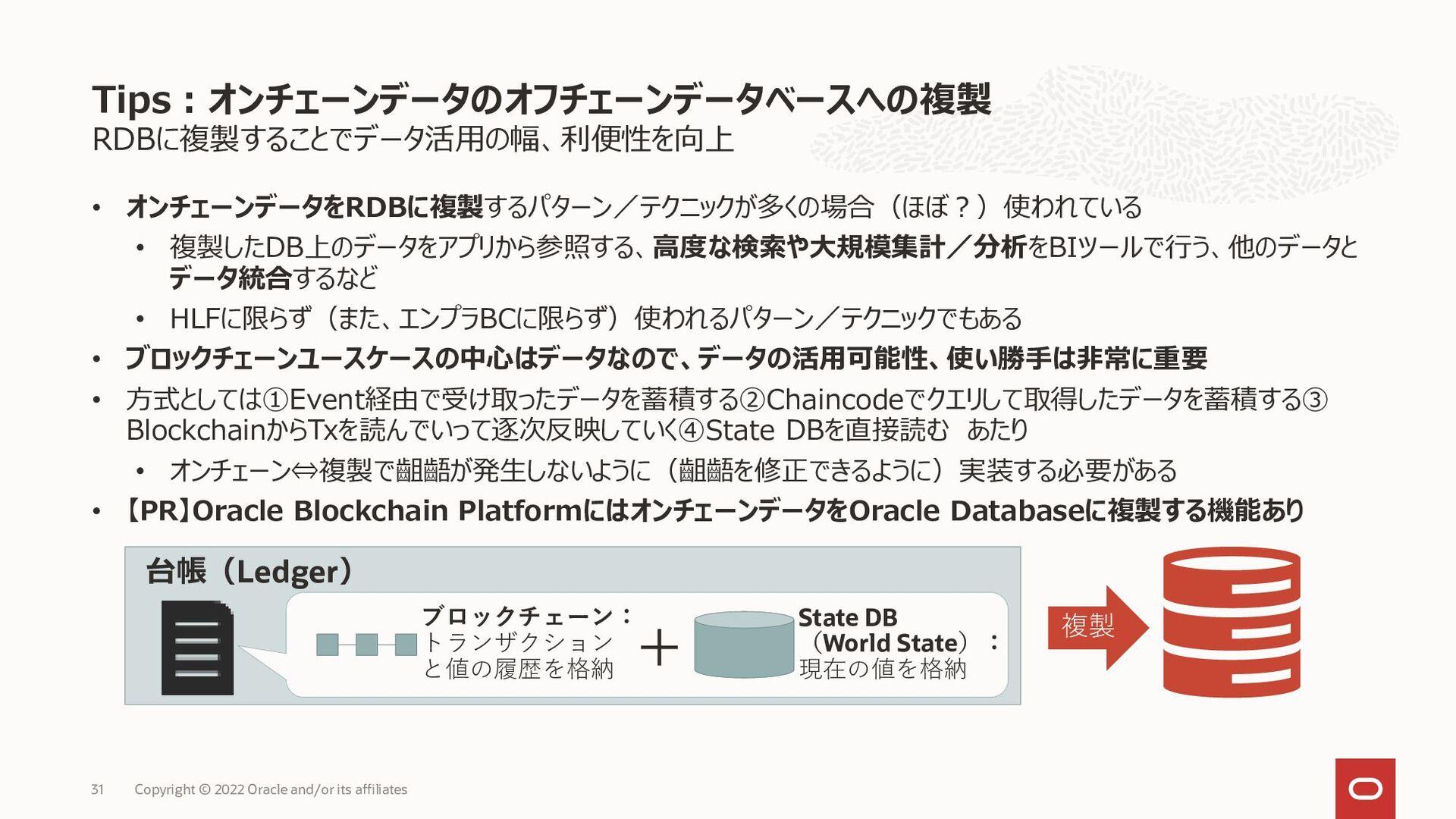 RDBに複製することでデータ活用の幅、利便性を向上 • オンチェーンデータをRDBに複製するパ...