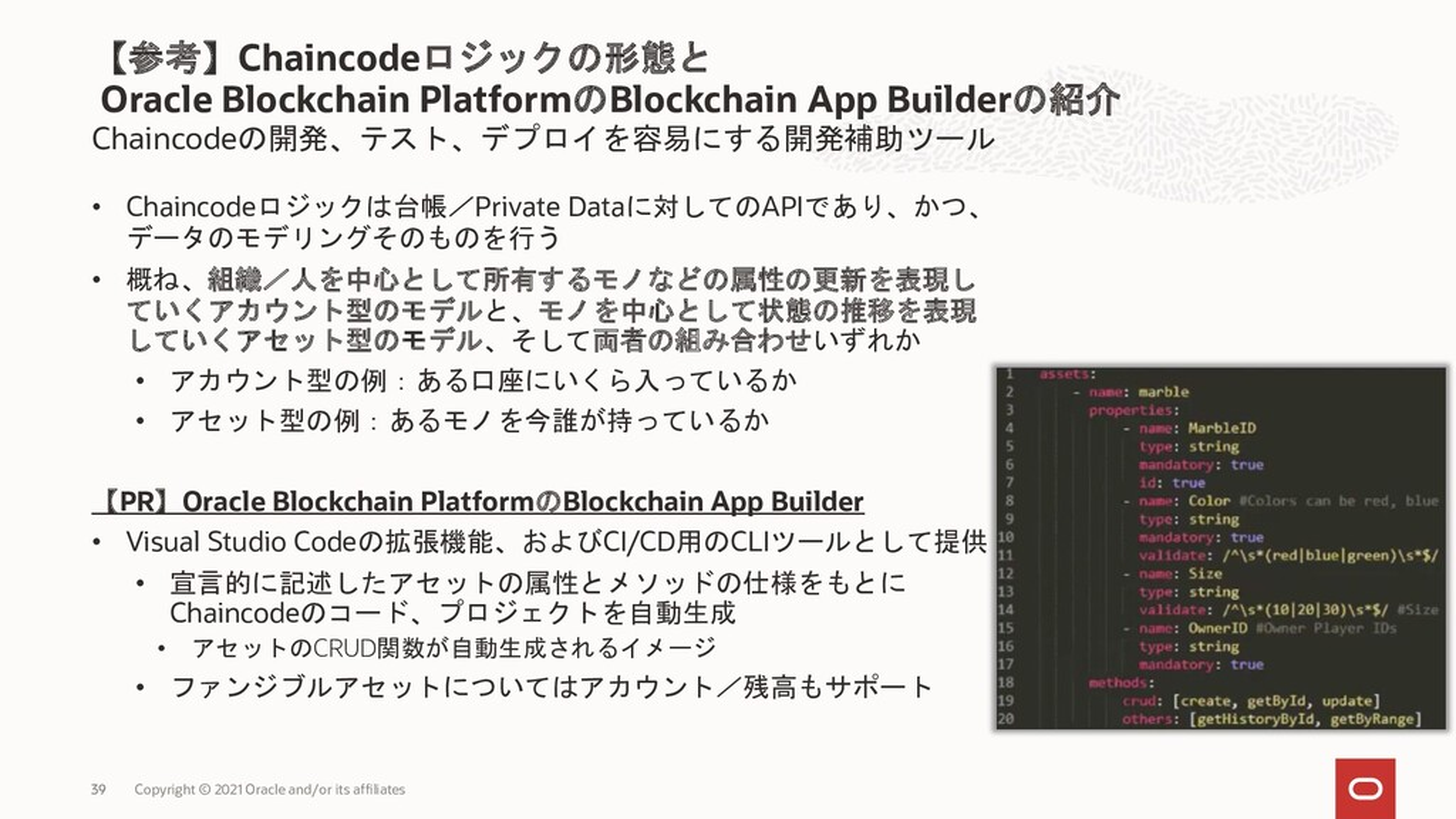 Chaincodeの開発、テスト、デプロイを容易にする開発補助ツール • Chaincodeロ...