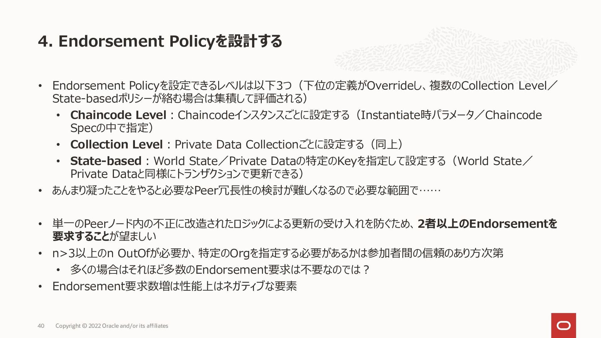 • Endorsement Policyを設定できるレベルは以下3つ(下位の定義がOverri...