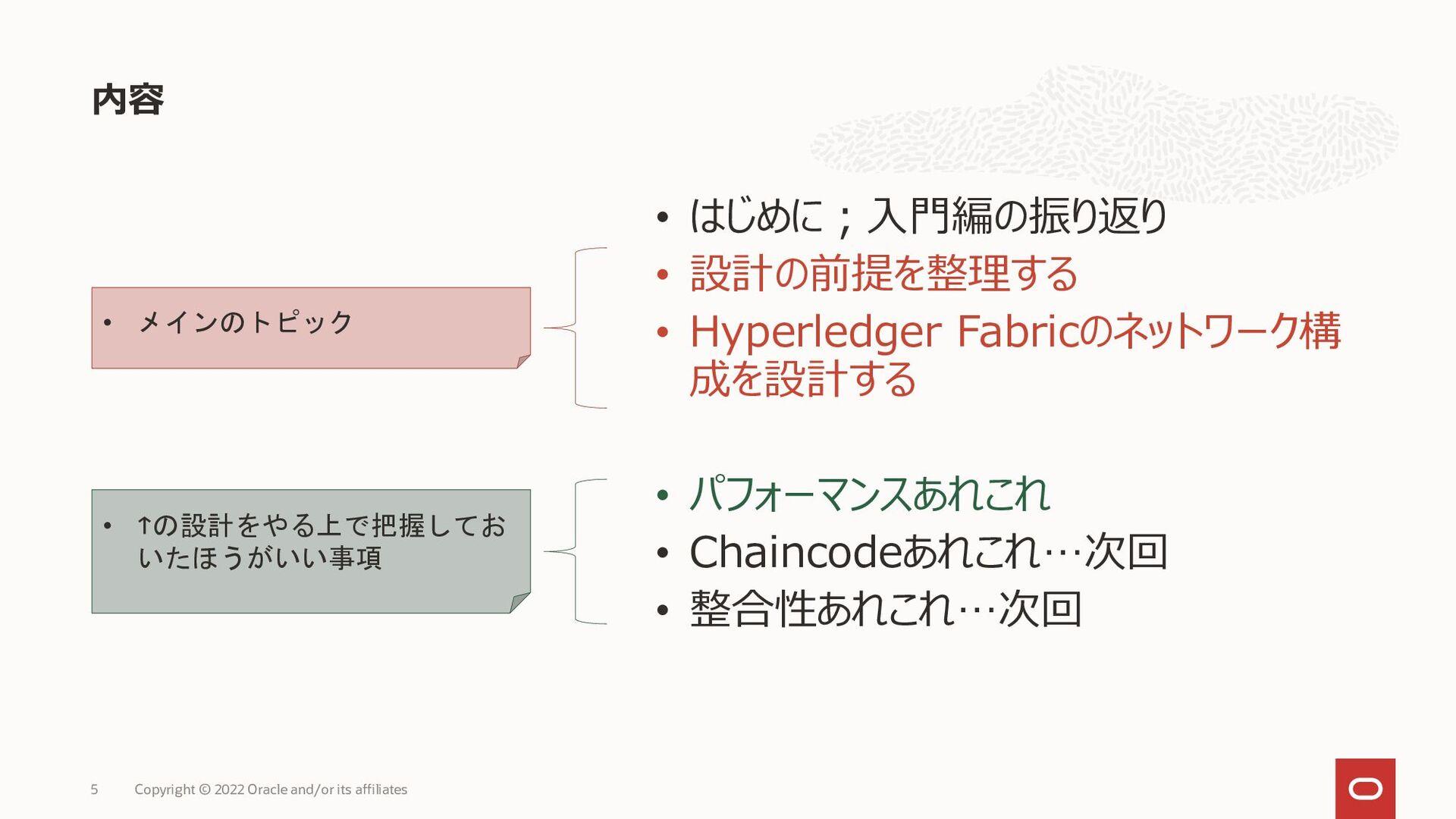 • はじめに;入門編の振り返り • 設計の前提を整理する • Hyperledger Fabr...