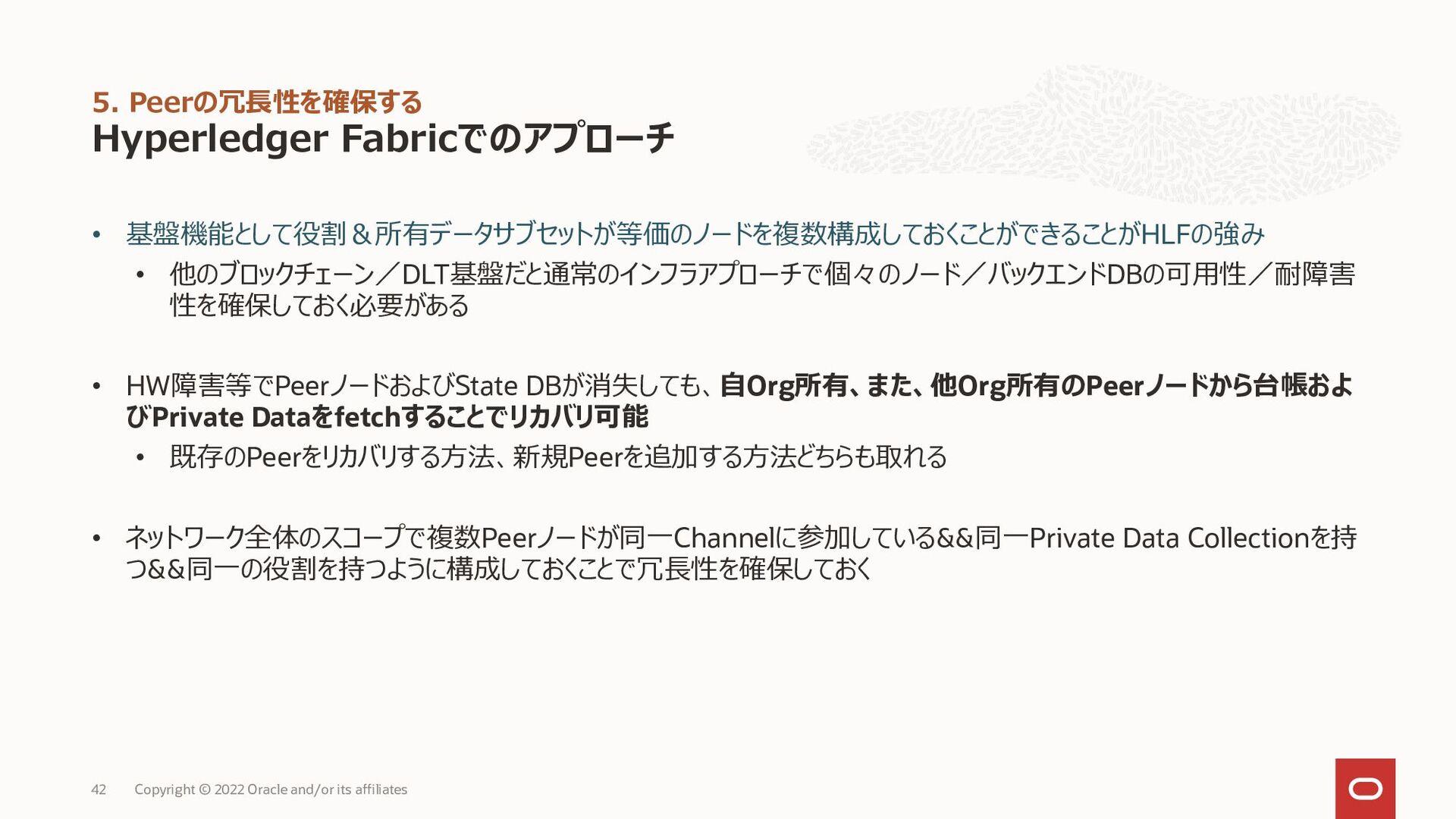 5. Peerの冗長性を確保する Hyperledger Fabricでのアプローチ • 基盤...