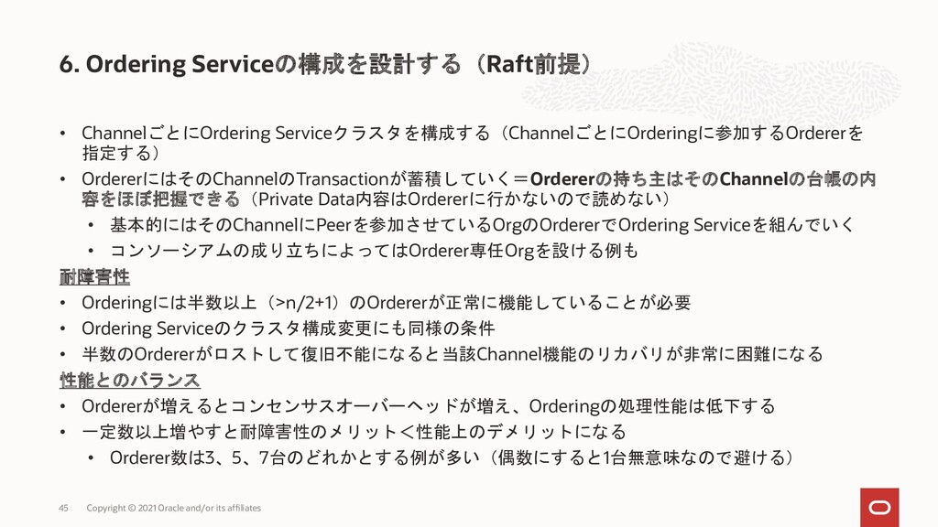 • ChannelごとにOrdering Serviceクラスタを構成する(Channelごと...