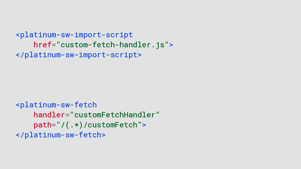 """<platinum-sw-import-script href=""""custom-fetch-h..."""