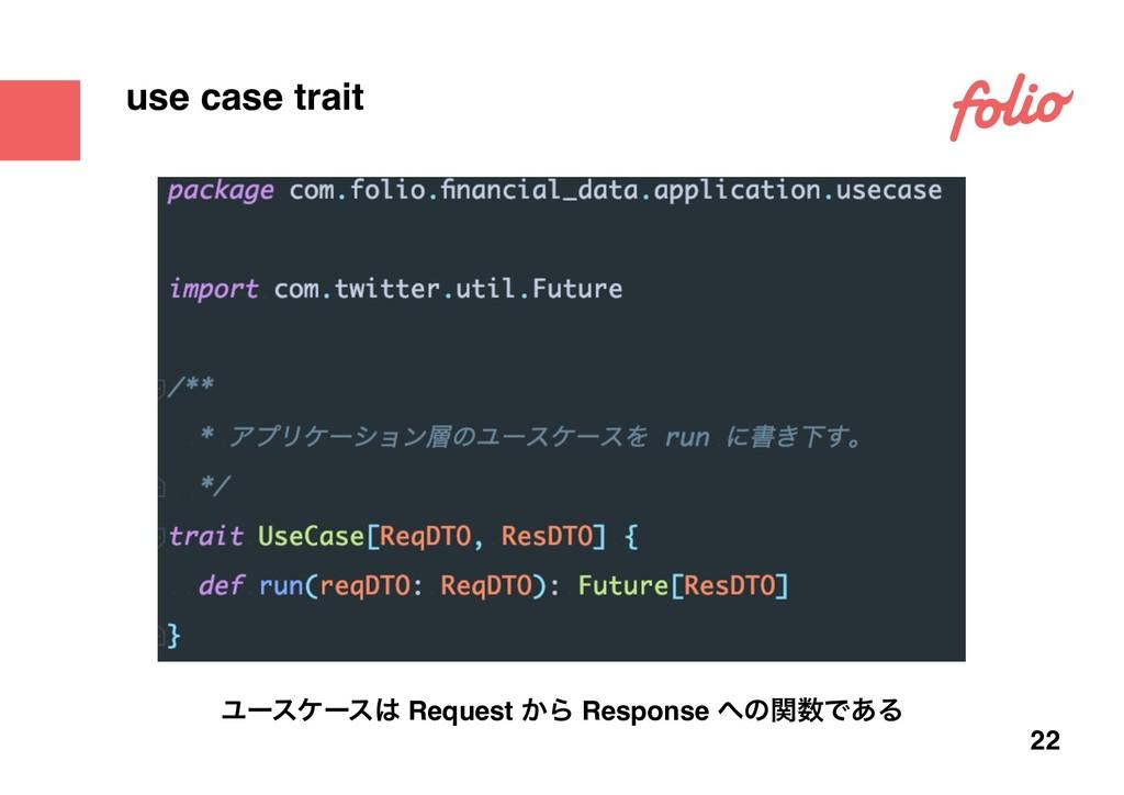 Ϣʔεέʔε Request ͔Β Response ͷؔͰ͋Δ 22 use case...