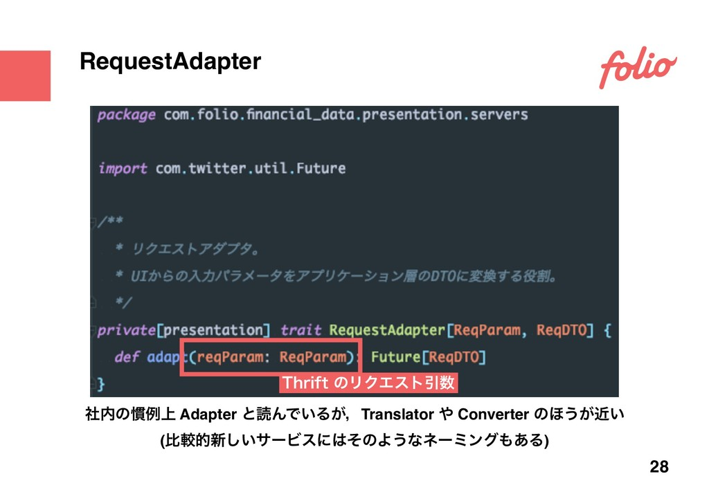 ࣾ಺ͷ׳ྫ্ Adapter ͱಡΜͰ͍Δ͕ɼTranslator ΍ Converter ͷ...