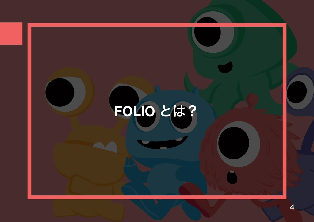 FOLIO ͱʁ 4